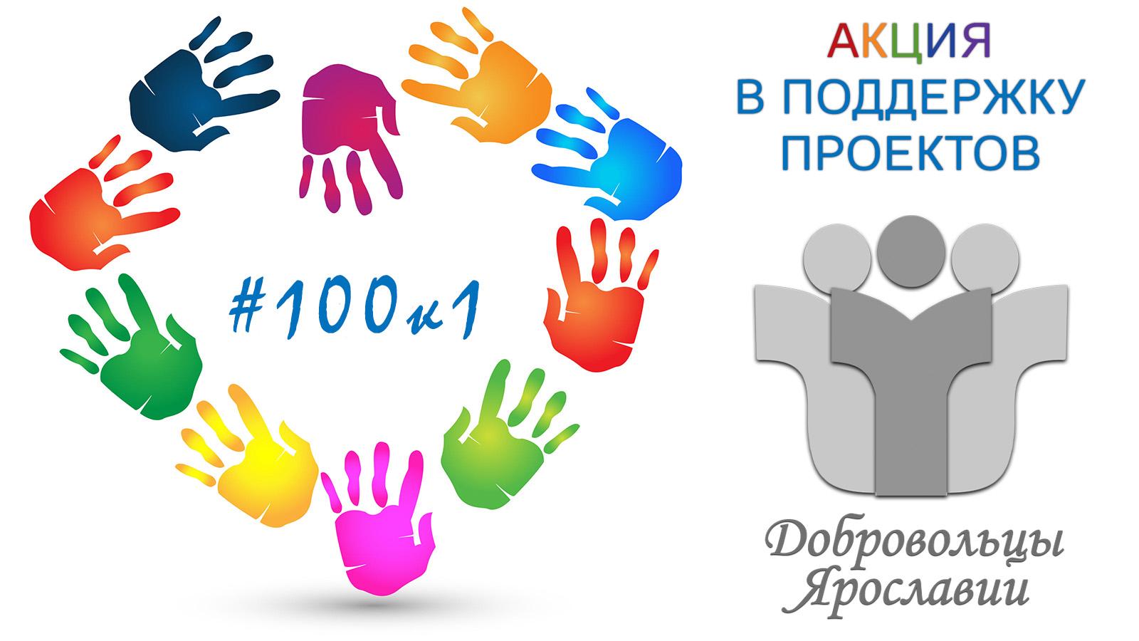 Акция 100к1